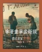 拿著畫筆當鋤頭──農民畫...書本封面