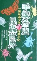 手塚治虫的昆蟲世界書本封面