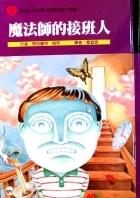 魔法師的接班人書本封面