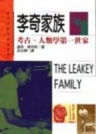 李奇家族書本封面