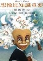 想像比知識重要:愛因斯坦書本封面