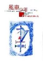 風車少年書本封面