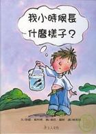 我小時候長什麼樣子?書本封面