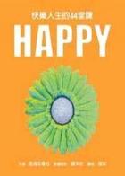 HAPPY : 快樂人生...書本封面