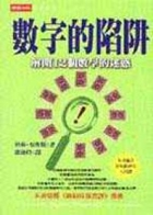 數字的陷阱 : 解開12...書本封面