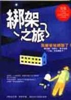 綁架之旅書本封面