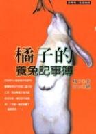 橘子的養兔記事簿書本封面