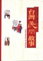 臺灣民間故事書本封面
