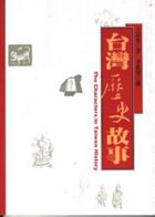 臺灣歷史故事書本封面