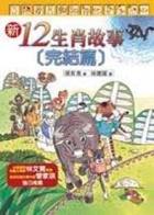 新12生肖故事. 完結篇書本封面