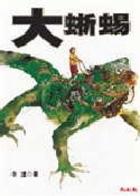 大蜥蜴書本封面