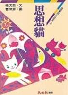 思想貓書本封面