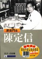 肝炎鬥士陳定信書本封面
