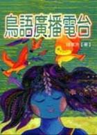 鳥語廣播電臺書本封面