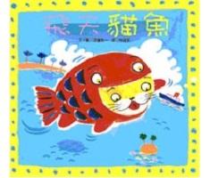 飛天貓魚書本封面