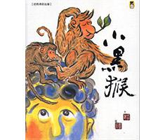 經典傳奇故事:小黑猴(新...書本封面