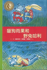 國際安徒生插畫大獎:獵狗...書本封面