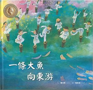 國際安徒生插畫大獎:一...書本封面
