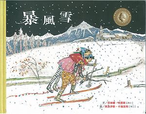 國際安徒生插畫大獎:暴風...書本封面