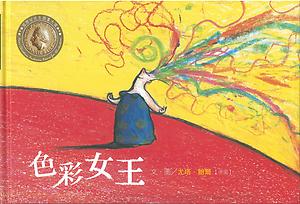 國際安徒生插畫大獎:色彩...書本封面