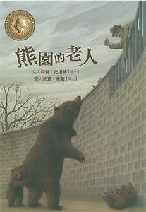 國際安徒生插畫大獎:熊園...書本封面