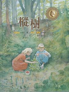 國際安徒生插畫大獎:樅...書本封面