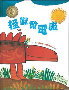 國際安徒生插畫大獎:怪獸...書本封面