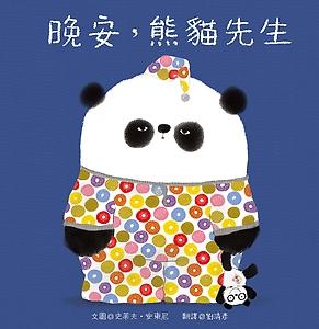 晚安,熊貓先生書本封面