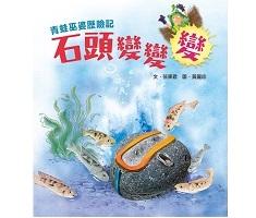 青蛙巫婆歷險記:石頭變變...書本封面