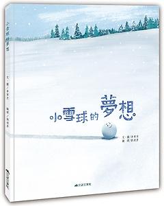 小雪球的夢想書本封面