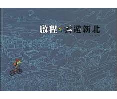 啟程‧雲遊新北書本封面