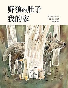野狼的肚子我的家書本封面