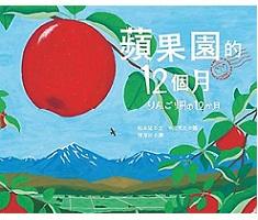 蘋果園的12個月書本封面