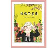 媽媽的畫像書本封面