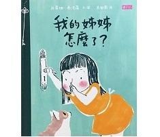 我的姊姊怎麼了?書本封面