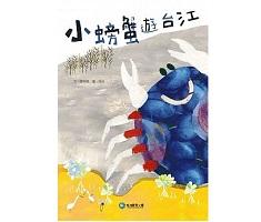 小螃蟹遊台江書本封面