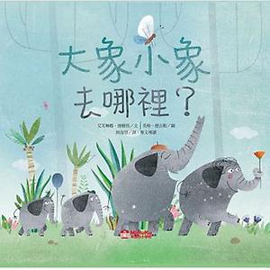 大象小象去哪裡?書本封面