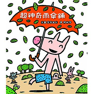 超神奇雨傘鋪書本封面