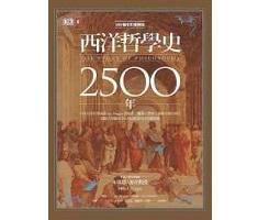 DK全彩圖解版 西洋哲學...書本封面