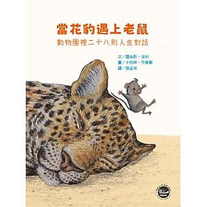 當花豹遇上老鼠:動物園裡...書本封面