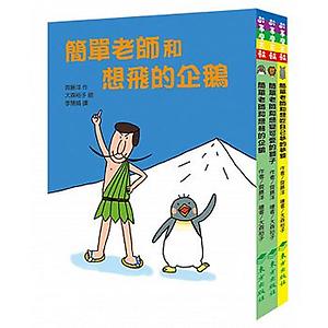 簡單老師套書(《簡單老師...書本封面