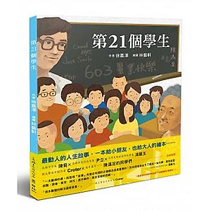 第21個學生書本封面