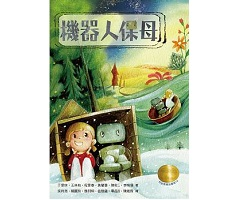 牧笛獎精品童話:機器人保...書本封面