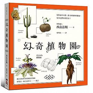 幻奇植物園書本封面