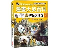 漫畫大英百科【文明文化1...書本封面