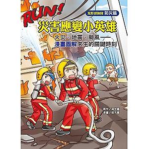 RUN!災害應變小英雄:...書本封面
