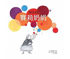 神奇的賽莉奶奶    書本封面