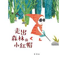 走出森林的小紅帽(精裝)書本封面