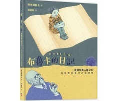 布魯卡的日記:波蘭兒童人...書本封面