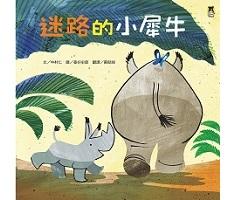 迷路的小犀牛    まい...書本封面